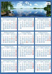 Seinäkalenteri Visio Juliste/Maxi  2022
